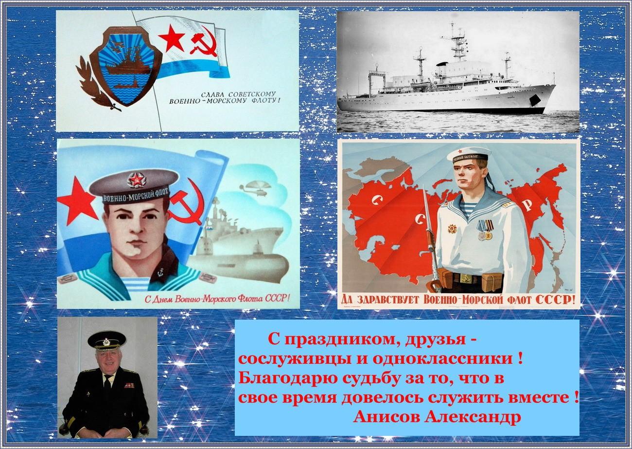 Слава Военно-Морскому флоту России!. Открытка 12296 42