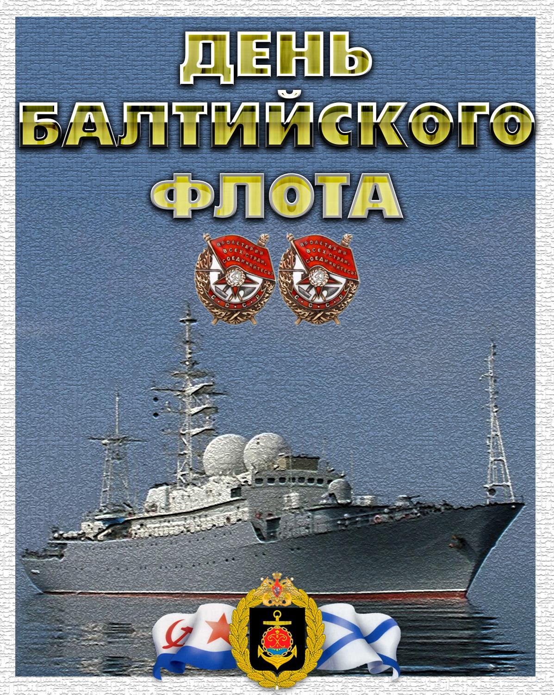 Поздравление с балтийским флотом 9