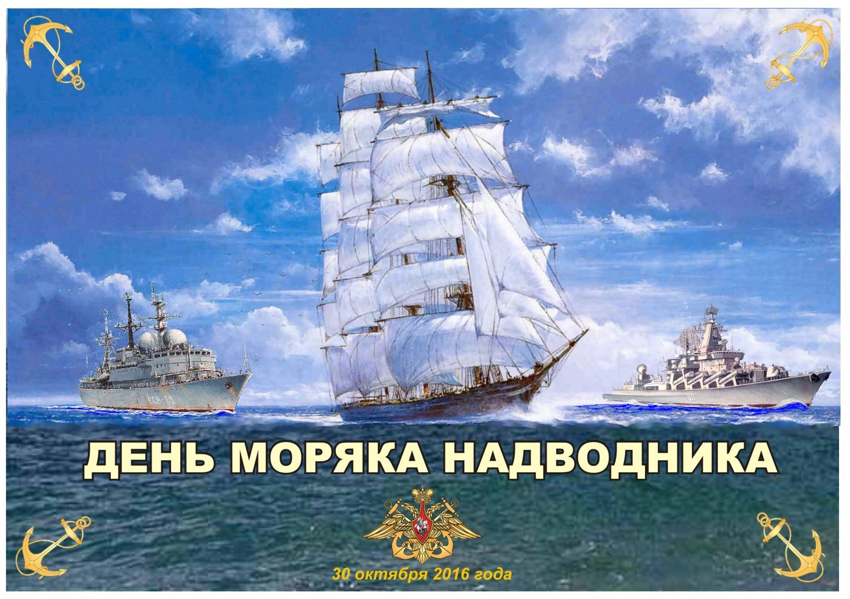 Поздравления своими словами с днем моряка