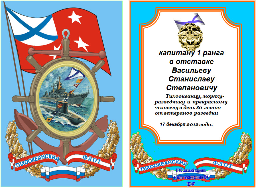 Поздравление от моряков на юбилей 37