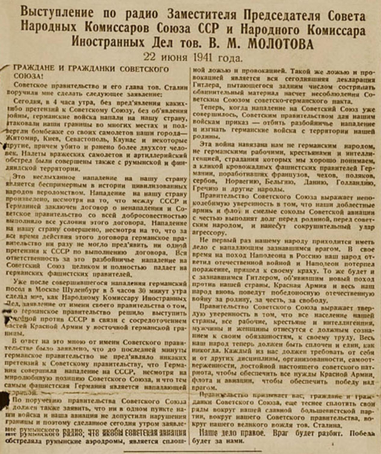 http://www.38brrzk.ru/files/obrawenie-molotova.jpg